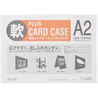 カードケース ソフトタイプ A2 1枚