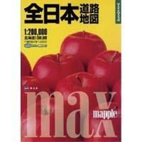 マックスマップル 全日本道路地図