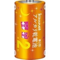 アルカリ乾電池(エコノミータイプ) 単2形10本