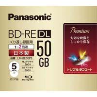 ブルーレイ録画用BD-RE 2倍速 50GB 書換型