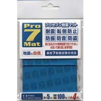 耐震マット 50×50mm ブルー 4枚入