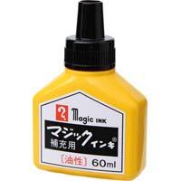 油性マーカー マジックインキ補充インキ60ml