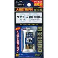 大容量コードレス電話用充電池 TSA-013