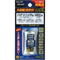 大容量コードレス電話用充電池 TSA-023