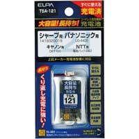 大容量コードレス電話用充電池 TSA-121
