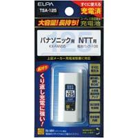 大容量コードレス電話用充電池 TSA-125