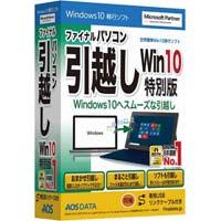 ファイナルパソコン引越し Win10特別版