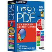 いきなりPDF スタンダードVer.4