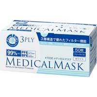 メディカルマスク 3PLY ホワイト50枚×20箱 業務用