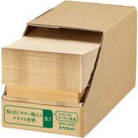 取り出しやすい箱入クラフト封筒 長3 300枚