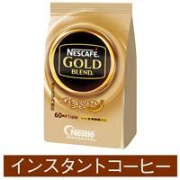 ネスカフェ ゴールドブレンド 袋 120g