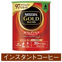 ゴールドブレンドカフェインレスエコ&システム60g