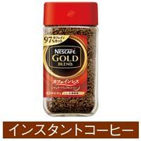 ゴールドブレンド カフェインレス 瓶 80g