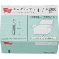ゼムクリップ(オープンボックス) 小1000本入