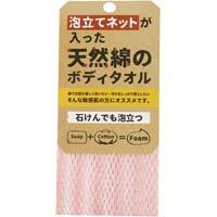 天然綿のボディタオル ピンク