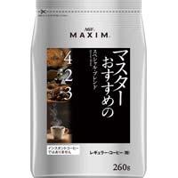 マキシム マスターのおすすめ スペシャル 260g
