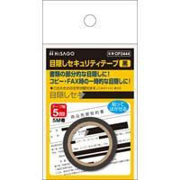 目隠しセキュリティテープ 5mm 黒