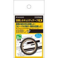 目隠しセキュリティテープ 8mm 黒