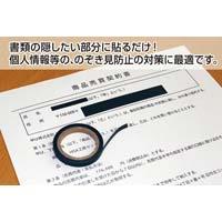 目隠しセキュリティテープ5mm黒 エコノミータイプ