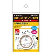 目隠しセキュリティテープ 5mm白 コピーFAX用