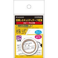 目隠しセキュリティテープ12mm白 コピーFAX用