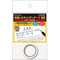 目隠しセキュリティテープ27mm白 コピーFAX用