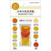 日本の色見本帖マスキングテープ/灯籠の