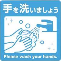 ステッカー 手を洗いましょう