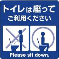 ステッカー トイレは座ってご利用ください