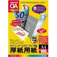 カラーレーザー&カラーコピー用紙(両面) 厚紙用紙