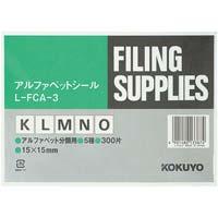 アルファベットシール KからO 5種各60片 L-FCA-3
