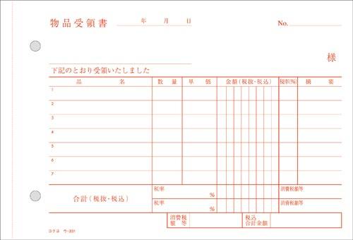 コクヨ 3枚納品書(受領付) B6ヨコ ウ-331  カウネット