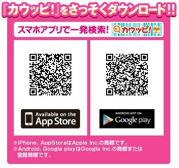 『カウッピ!』を早速ダウンロード!!スマホアプリで一発検索!カウッピ!