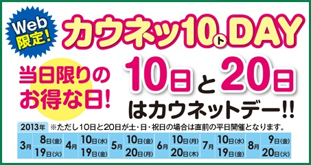 Web限定! カウネッ10DAY