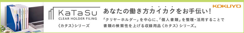 コクヨのファイル用品KaTaSu<カタス>シリーズ