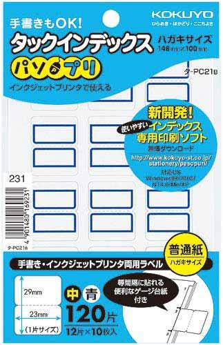 コクヨ タックインデックス<パソプリ>青 中 120片 タ-PC21B ...