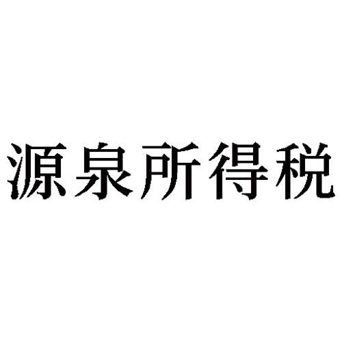「源泉徴収税」の画像検索結果