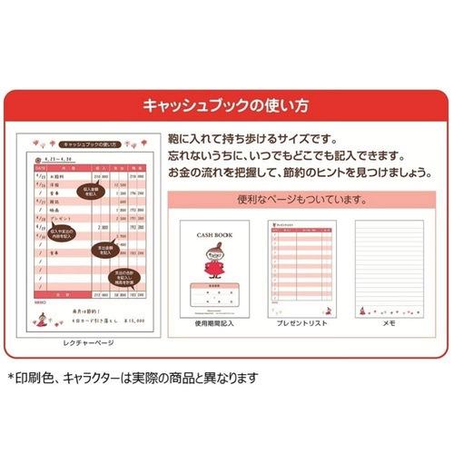 学研ステイフル ミニオンズ キャッシュブック 小遣い帳・家計簿 ×5 ...