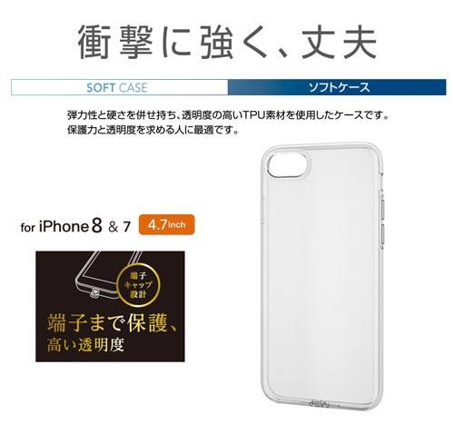 エレコム iPhone8ケース ソフト 極み クリア|カウネット