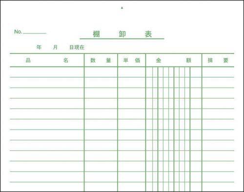 決算用紙 棚卸表 B5白上質紙薄口 40枚